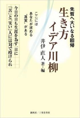 『先哲へ大いなる回帰 生き方イデア川柳』 井伊直人(著)