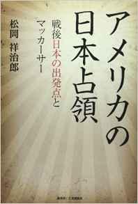 『アメリカの日本占領 戦後日本の出発点とマッカーサー』 松岡祥治郎(著)