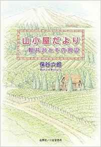 『山小屋だより ―軽井沢とその周辺』 保谷六郎(著)