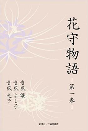 『花守物語 ―第一巻―』 貴凪譲/貴凪よし子/貴凪光子(著)