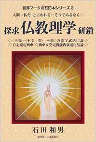 『―世界マークの石田本シリーズ3― 探求 仏教理学 研鑽』 石田和男(著)
