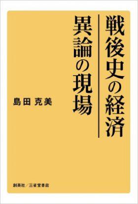 『戦後史の経済 異論の現場』 島田克美(著)