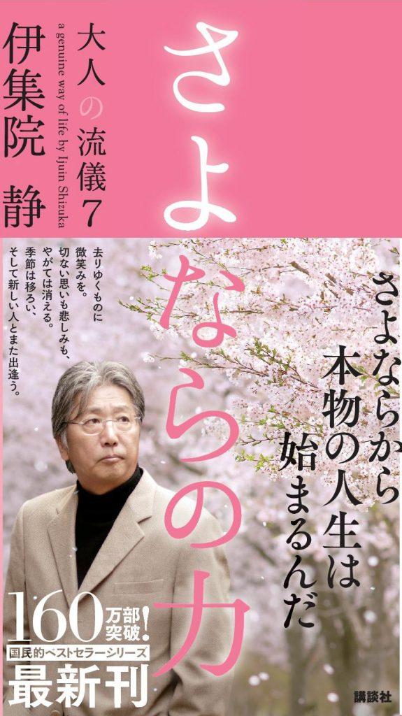 【有楽町店】伊集院静さんサイン会 開催決定!