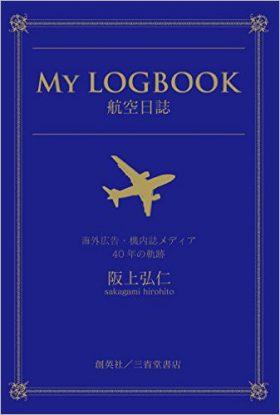 『My LOGBOOK 航空日誌 海外広告・機内誌メディア40年の軌跡』 阪上弘仁(著)