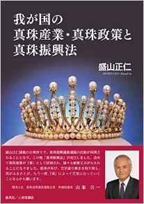 『我が国の真珠産業・真珠政策と真珠振興法』 盛山正仁(著)