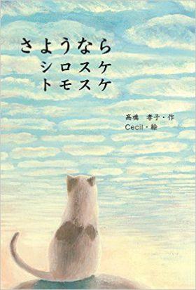 『さようなら シロスケ トモスケ』 髙橋孝子(著)