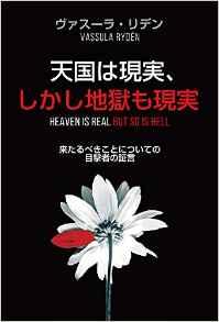 『天国は現実、しかし地獄も現実 来るべきことについての目撃者の証言』 ヴァスーラ・リデン(著)