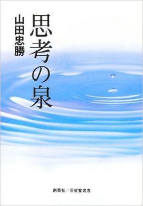 『思考の泉』 山田忠勝(著)