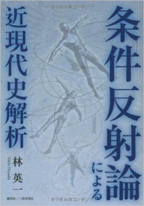 『条件反射論による近現代史解析』 林英一(著)
