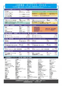【オンデマンド】三省堂書店オンデマンド書籍案内☆2017年3月25日版☆