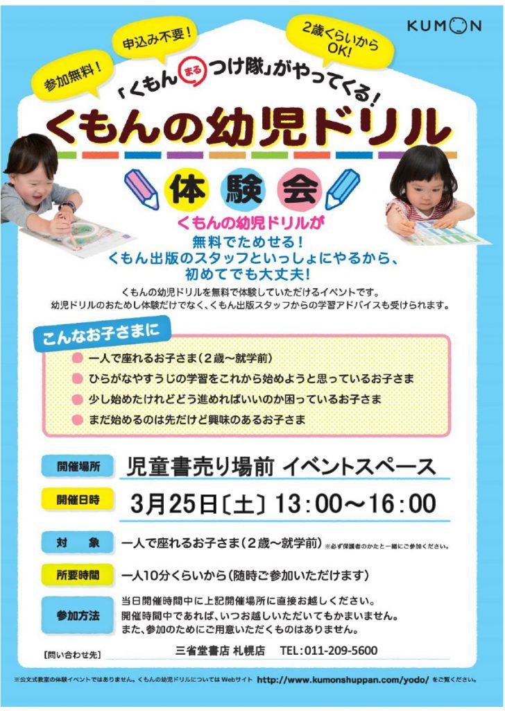 くもん幼児ドリル体験会開催決定!!