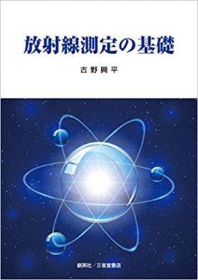 『放射線測定の基礎』 古野興平(著)