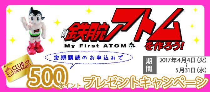 【クラブ三省堂】講談社「週刊鉄腕アトムを作ろう」定期購読キャンペーン