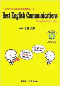 『Best English Communications バイリンガルになるための最短コース』 水野光晴(著)