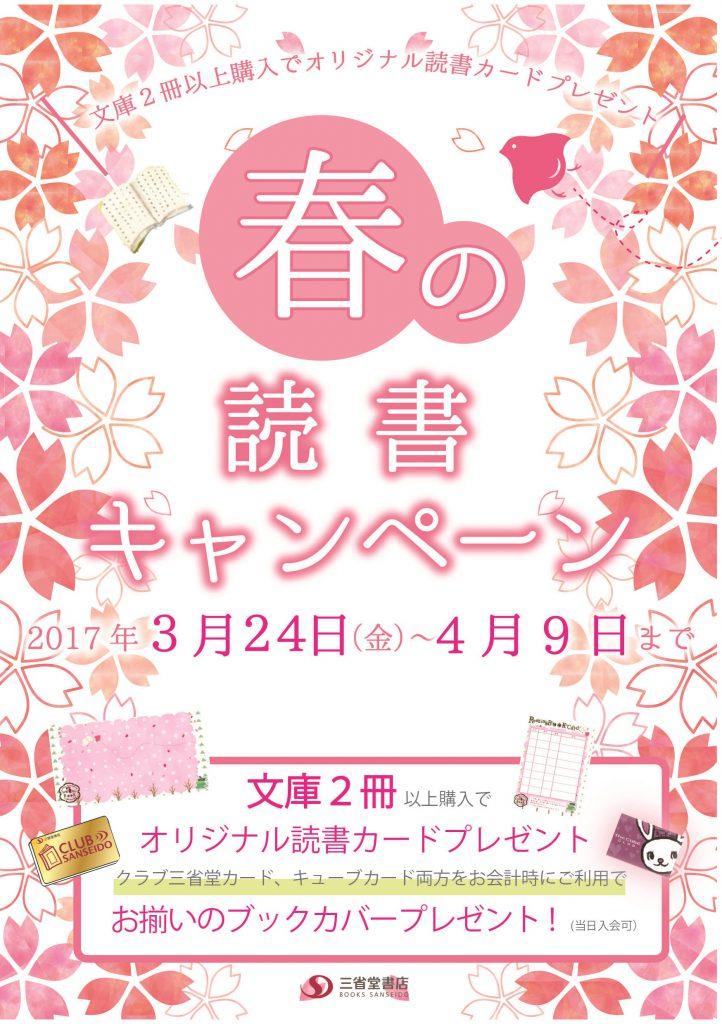 【京都駅店】春の読書キャンペーン