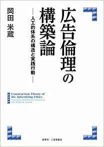 『広告倫理の構築論 ―人工的体系の構造と実践行動―』 岡田米蔵(著)