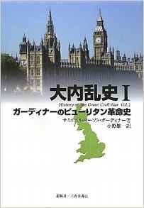 『大内乱史Ⅰ ガーディナーのピューリタン革命史』 小野雄一(著)