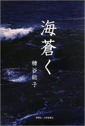 『海蒼く』 糠谷総子(著)