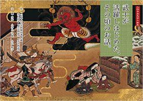 『武士が活躍しはじめた、その頃のお話。』 磯水絵/小井土守敏/小山聡子(著)