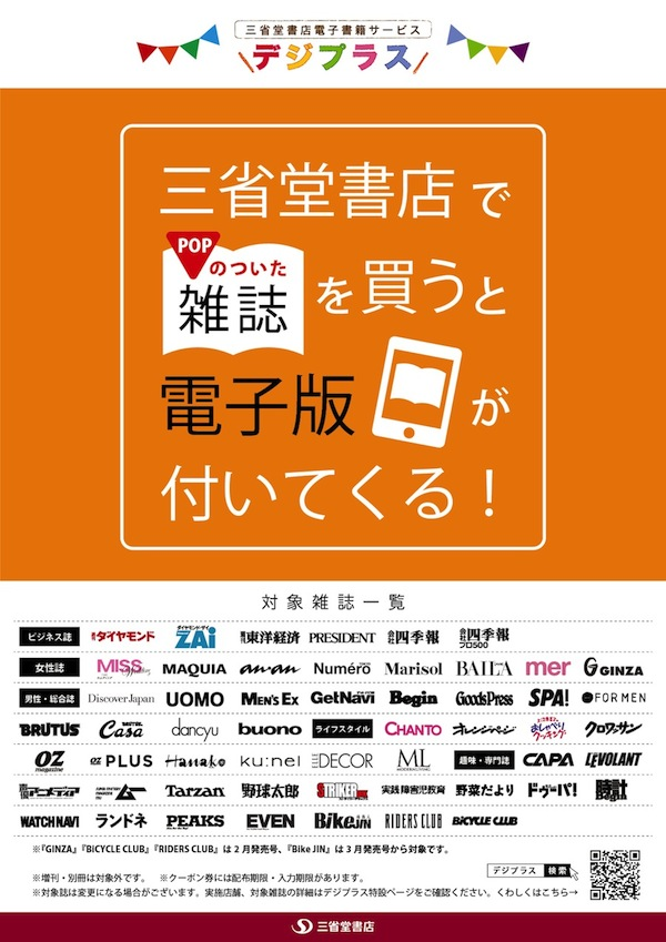 【デジプラス】20170306今週発売のデジプラス対象雑誌!