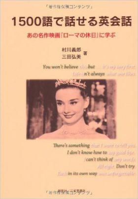 『1500語で話せる英会話 あの名作映画「ローマの休日」に学ぶ』 村川義郎/三田弘美(著)