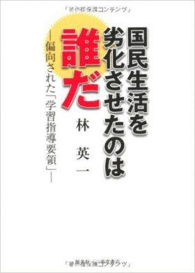 『国民生活を劣化させたのは誰だ ―偏向された「学習指導要領」』 林英一(著)