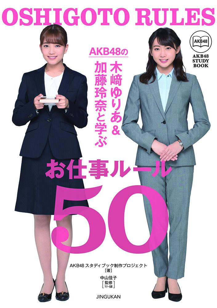 【有楽町店】AKB48 木﨑ゆりあさん、加藤玲奈さん お渡し会 開催決定!