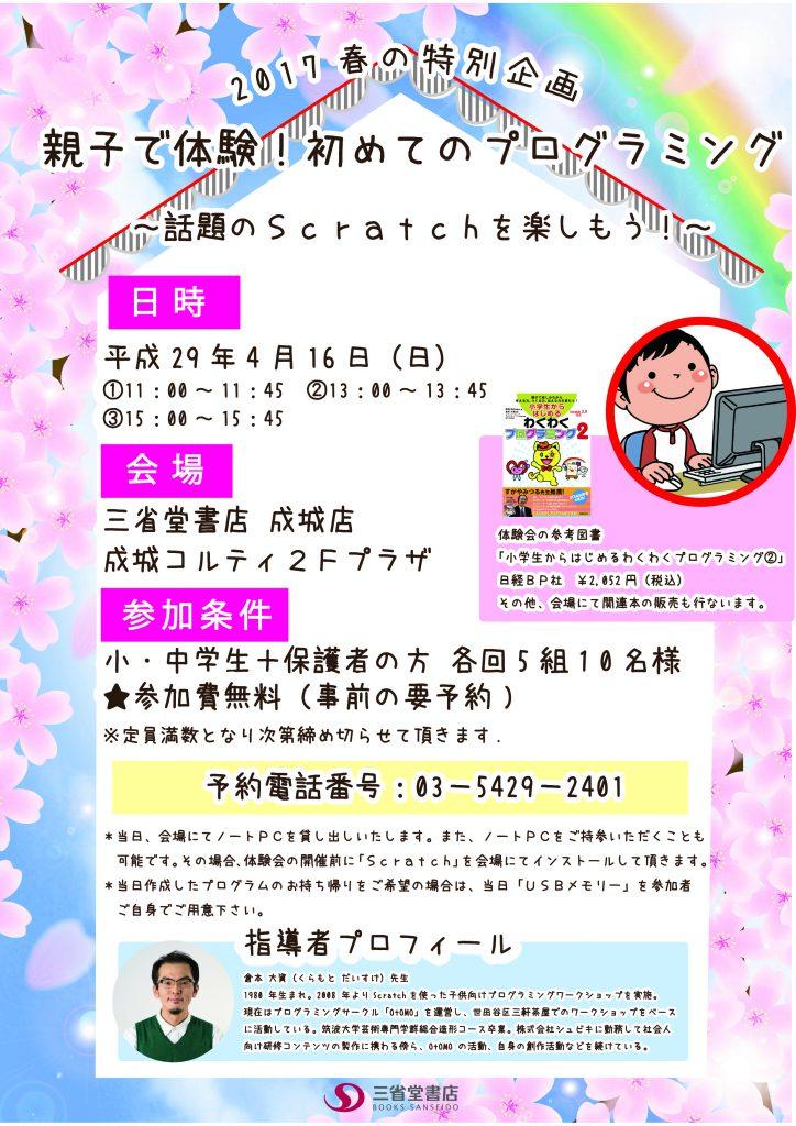 小・中学生対象「プログラミング体験会」を開催します!