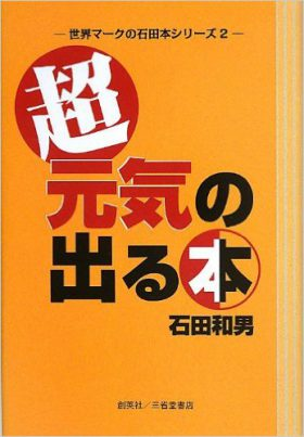 『―世界マークの石田本シリーズ2― 超・元気の出る本』 石田和男(著)
