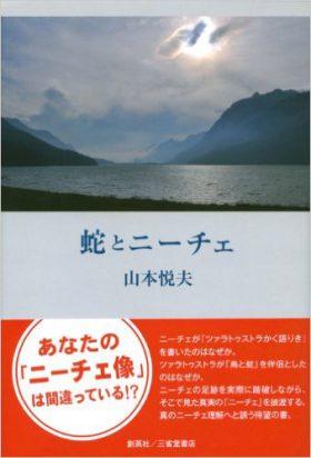 『蛇とニーチェ』 山本悦夫(著)