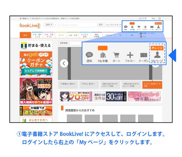 【電子書籍】クラブ三省堂カードとBookLive!のアカウントを連携するには?
