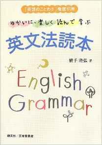 『「英語のことわざ」徹底引用 ゆかいに、楽しく、読んで学ぶ 英文法読本』 横手隆弘(著)