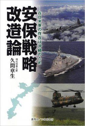 『安保戦略改造論 ―在日米軍の存在は沖縄のため』 久間章生(著)