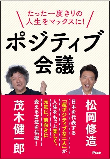 【受付終了】茂木健一郎×松岡修造のポジティブ会議 開催決定!