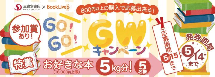 GO!GO!GWキャンペーン開催中!