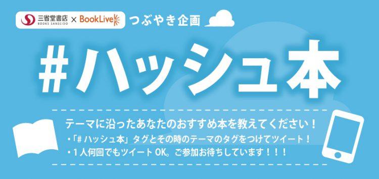 【#ハッシュ本】新ツイート企画がスタート!