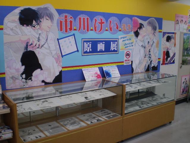 市川けい先生 東京漫画社 ブルースカイコンプレックス原画展 開催です。
