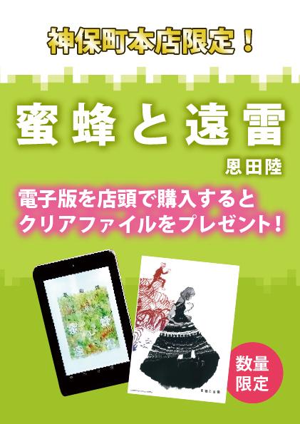 【神保町本店限定】店頭で電子版『蜜蜂と遠雷』を購入するとクリアファイルをプレゼント!