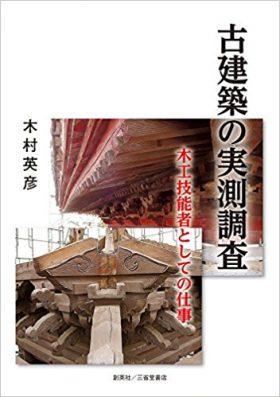 『古建築の実測調査 木工技能者としての仕事』 木村英彦(著)