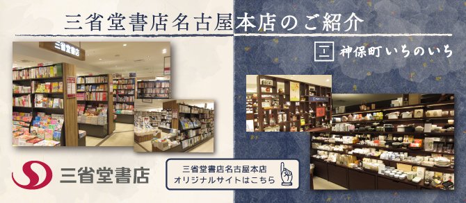 名古屋本店紹介