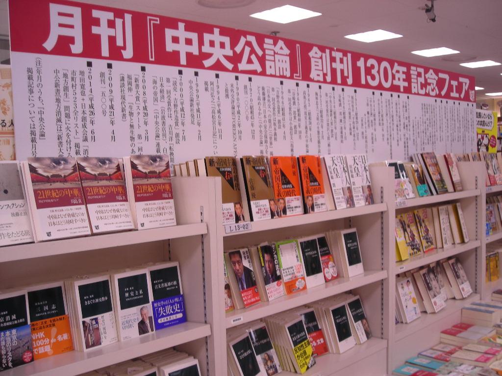 『中央公論』創刊130周年フェア開催!!