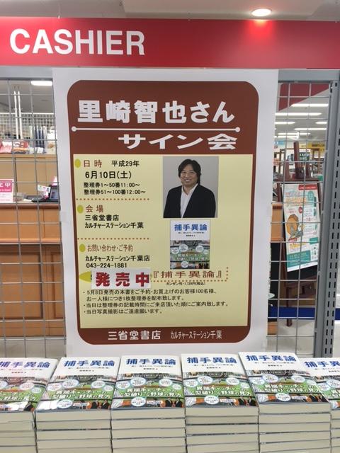 里崎智也さんサイン会のお知らせ