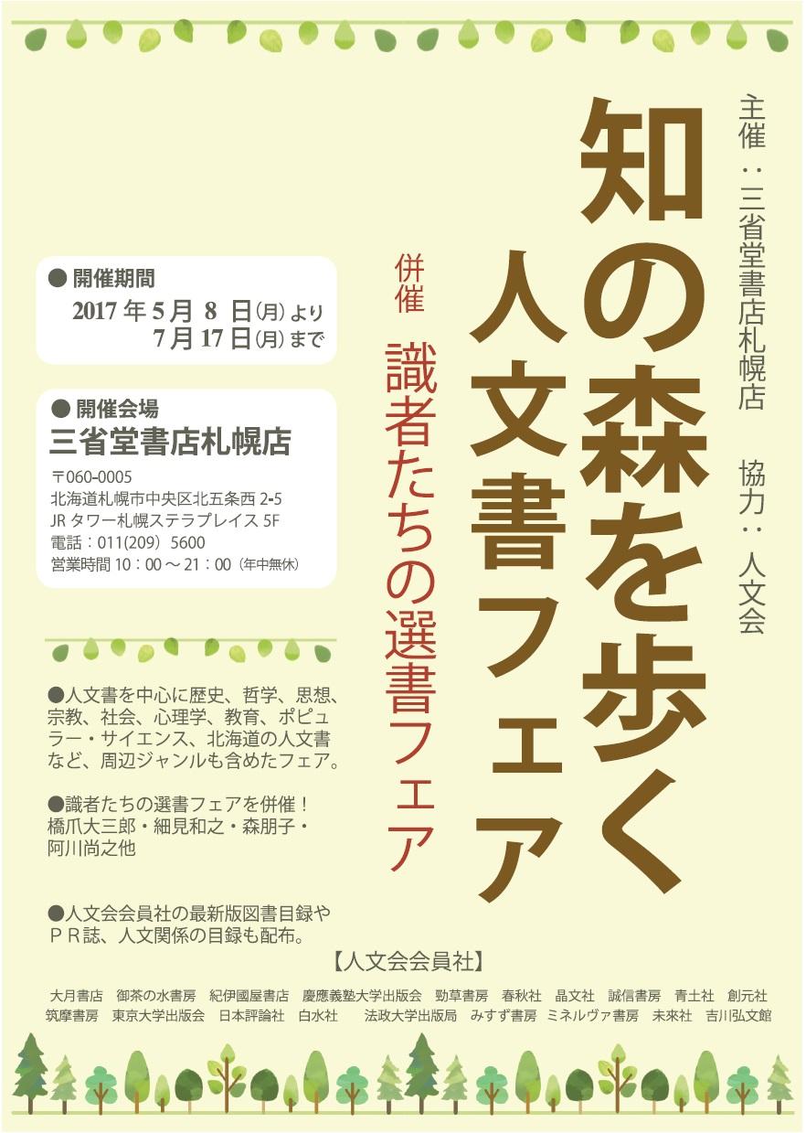 「知の森を歩く 人文書フェア 併催 識者たちの選書フェア」開催