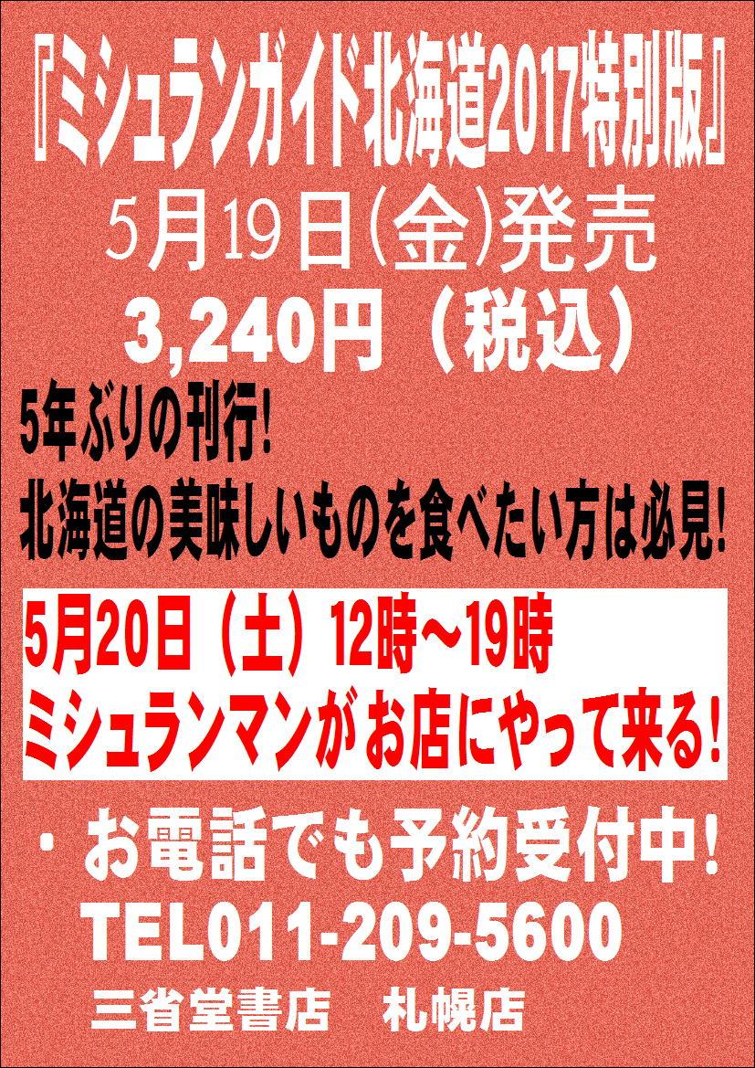 「ミシュランガイド北海道2017特別版」発売!