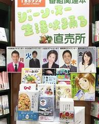TBSラジオ ジェーン・スー生活は踊る 直売所