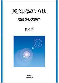 『英文速読の方法 理論から実践へ』 篠原学(著)
