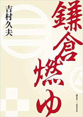 『鎌倉燃ゆ』 吉村久夫(著)