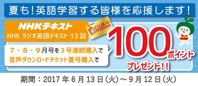 CSSD NHKキャンペーン