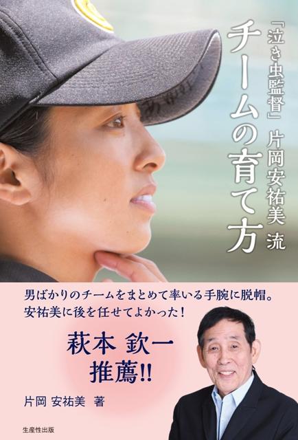 片岡安祐美さんサイン会開催