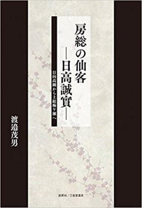 『房総の仙客 ―日高誠實― 日向高鍋から上総梅ケ瀬へ』 渡邉茂男(著)